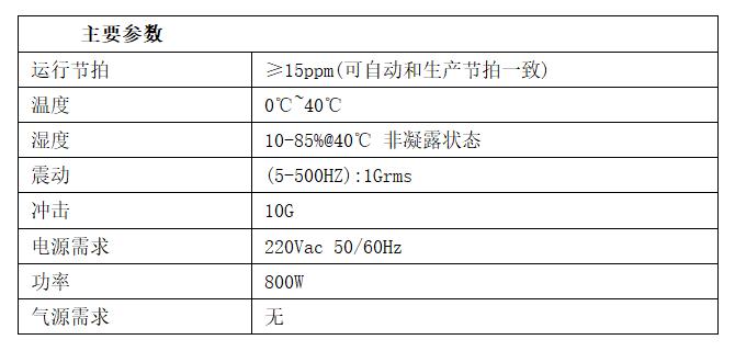 超声焊接监控一体机参数