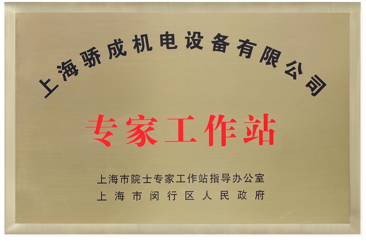 上海骄成--专家工作站